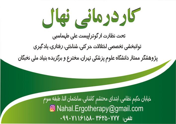کاردرمانی نهال اصفهان